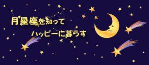 月星座占い